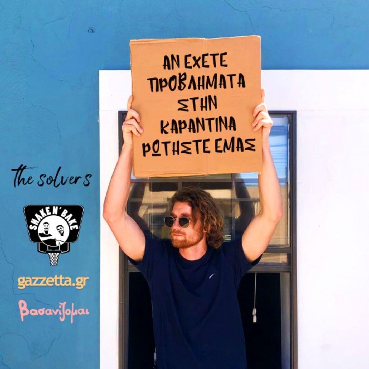 Shake n' Bake: S05E19 - Quarantine problem solvers