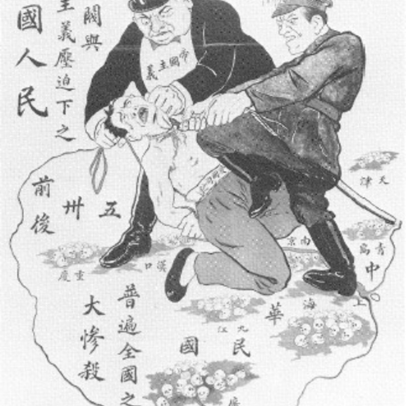 The May 30 Movement: The Chinese People's Uprising Against the British and Japanese in 1925