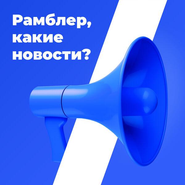 Рамблер, какие новости? Podcast Artwork Image