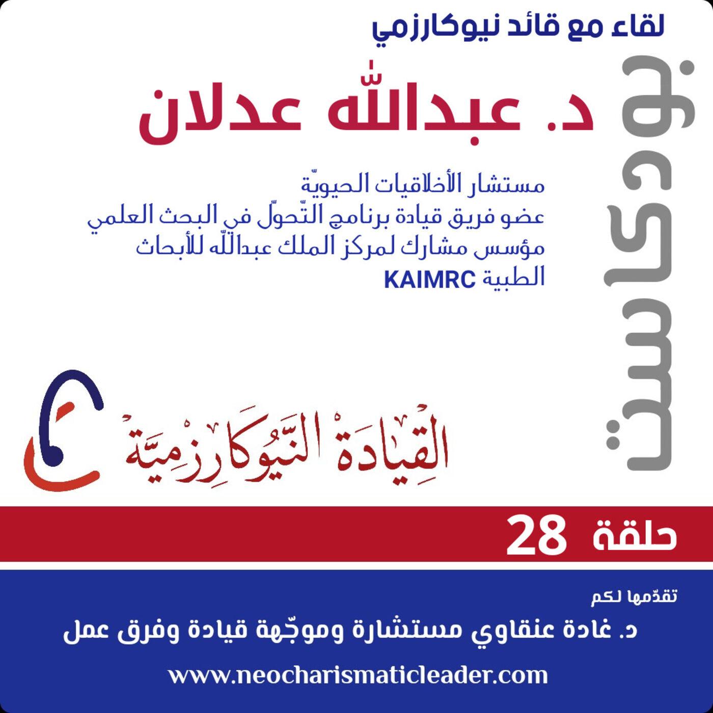 حلقة 28 - لقاء مع ضيف قيادي نيوكارزمي - د. عبد الله عدلان