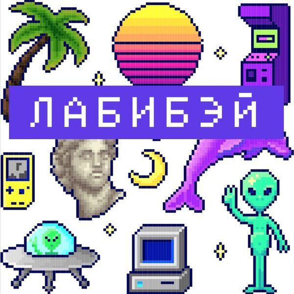 Лабибэй Podcast Artwork Image