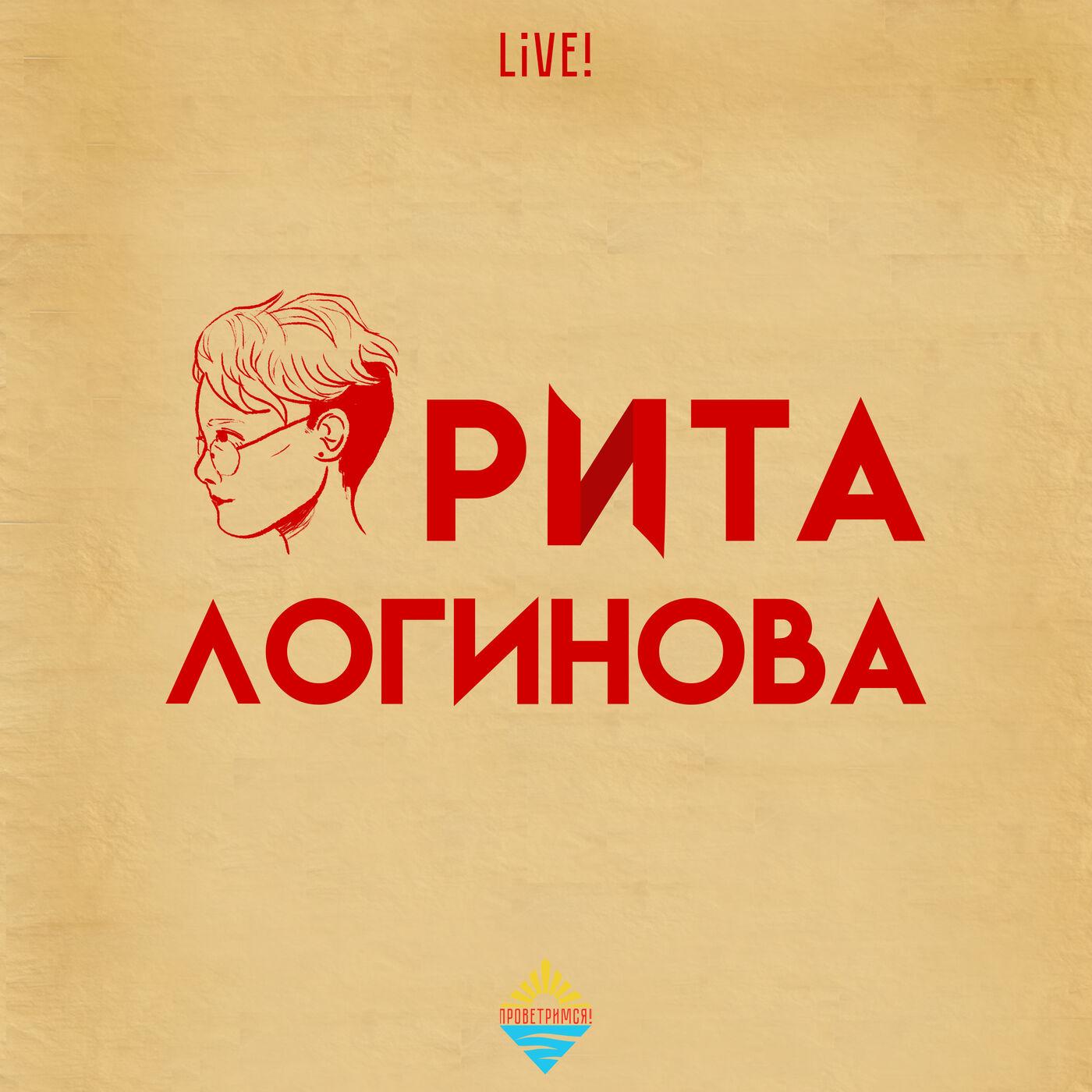 Рита Логинова live!
