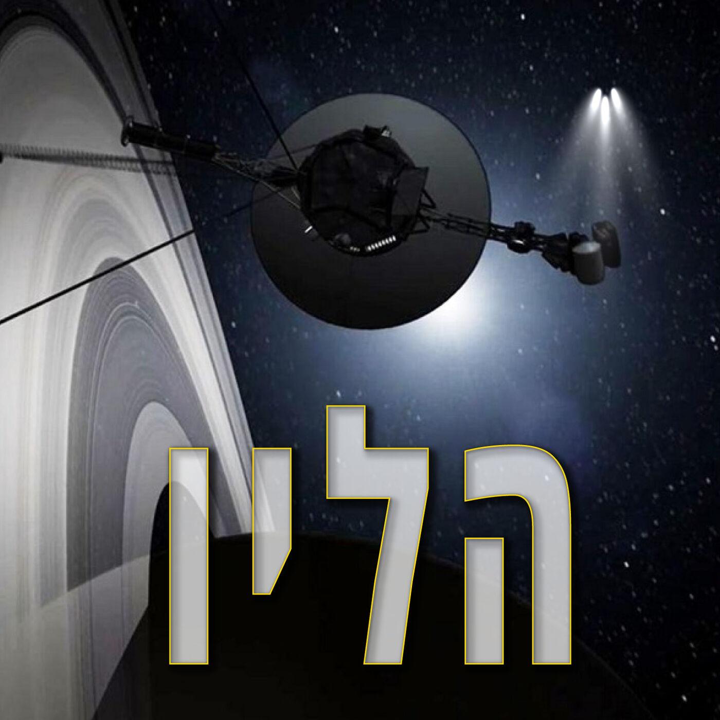 פרק 33 - הליוספירה