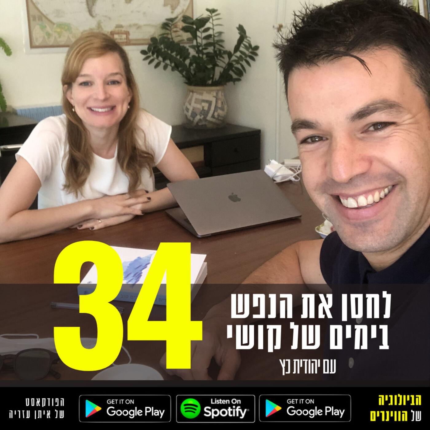 פרק 34: לחסן את הנפש בימים של קושי עם יהודית כץ