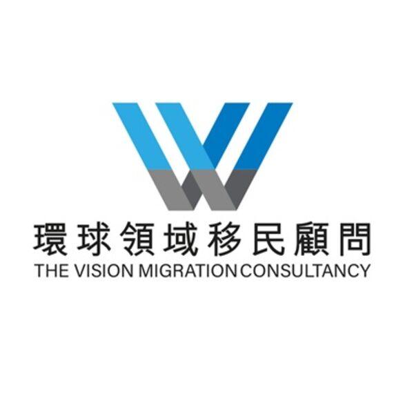 香港移民顧問 Podcast Artwork Image