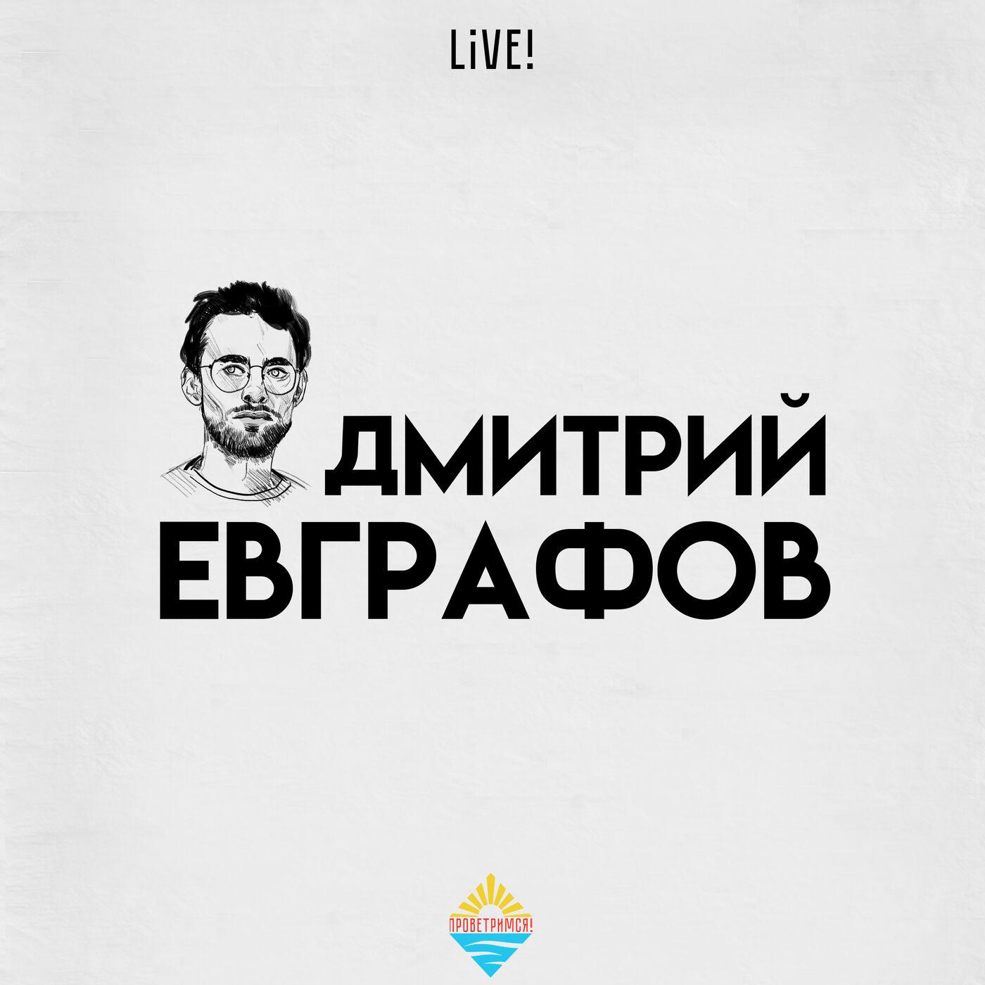 Дмитрий Еврафов live!