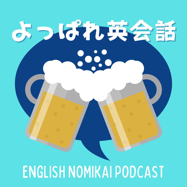 よっぱれ英会話 English Nomikai Podcast Podcast Artwork Image