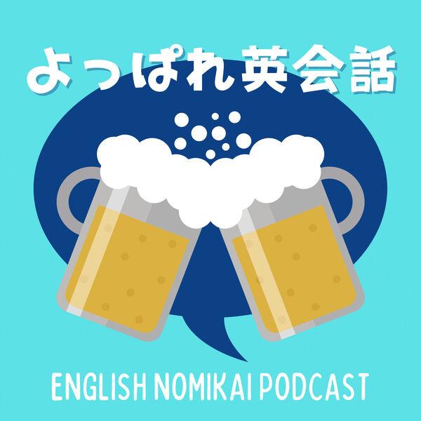 よっぱれ英会話 English Nomikai Podcast Podcast Artwork Image