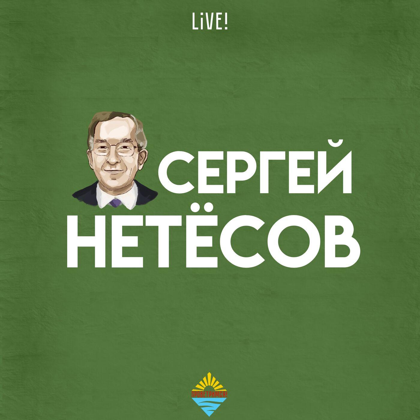 Сергей Нетесов live! II