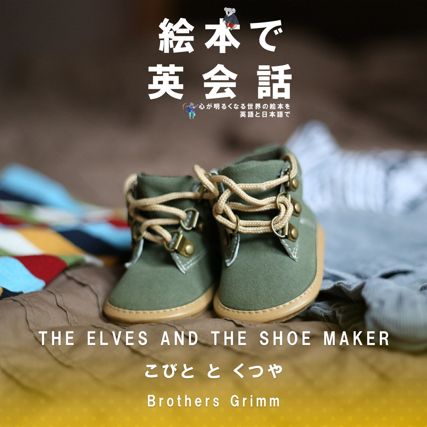 The Elves and the Shoemaker ~こびと と くつや~