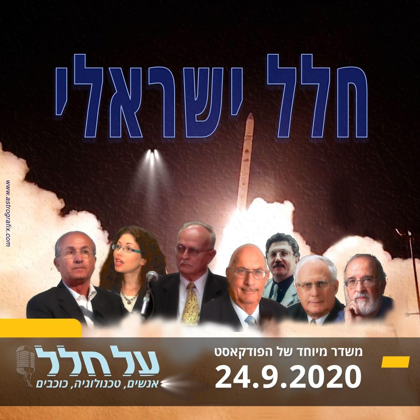 פרק 17 - פאנל מומחים - איך ישראל הפכה למעצמת חלל