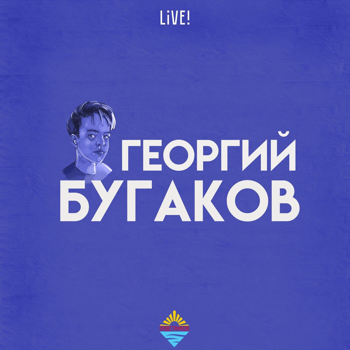 Георгий Бугаков live!